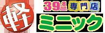 尾張地区最大級!中古軽自動車専門店 軽39.8万円 専門店 ミニック